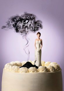 Ironic wedding cake